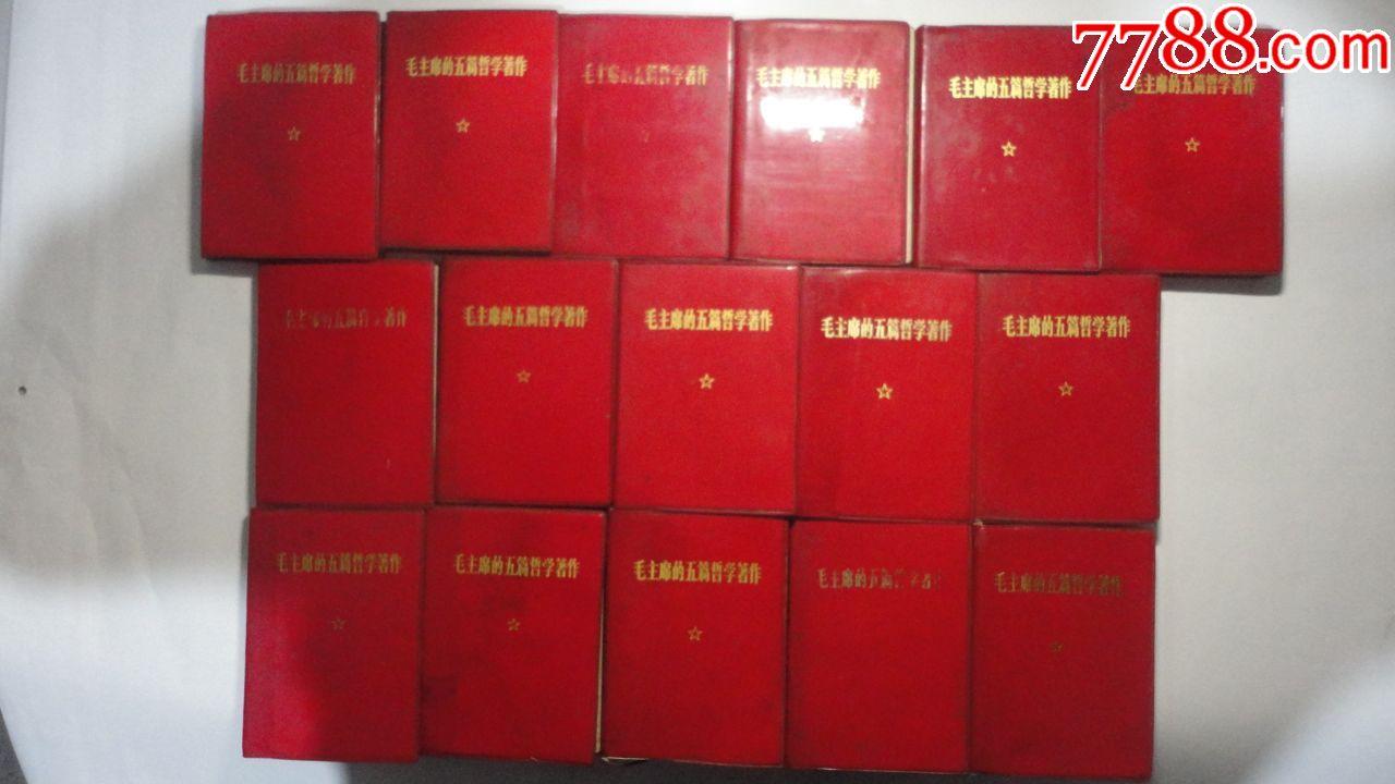 毛主席的五篇哲�W著作(16本合拍)(每�灾飨�像、林�}及其它�软�完整)(au20043007)_