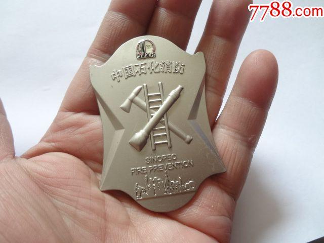 中��石化消防帽徽(au20043975)_