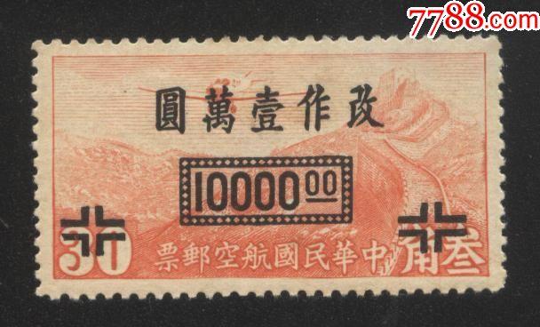 民��航空�]票,改做壹�f元(au20048992)_