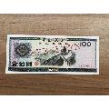 外汇兑换券100元票样绝品-¥597 元_货币外汇券_7788网