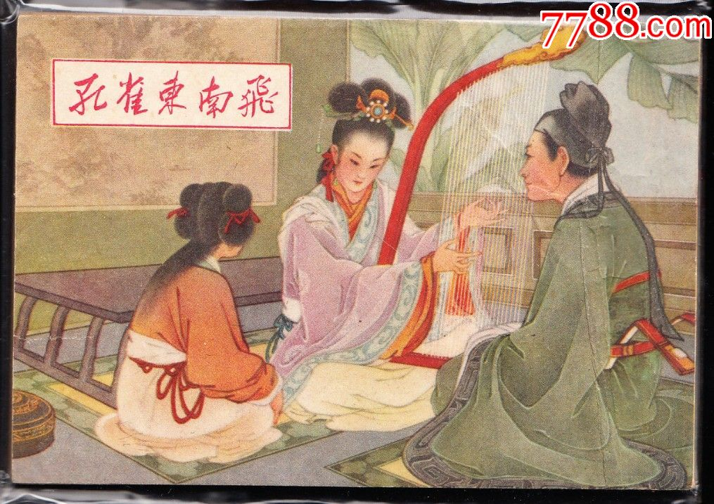 孔雀�|南�w--老版大�S�精品王叔��古典大作(au20052760)_