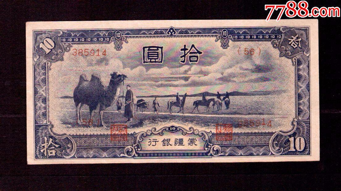 蒙疆�y行��拾元,全新品,(au20055250)_