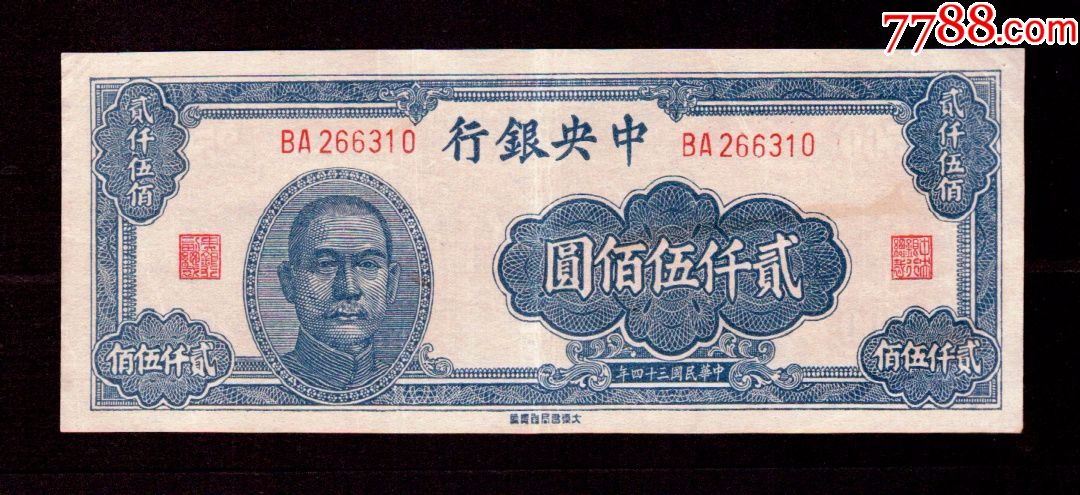 中央�y行大�|版�E仟伍佰元9.5品,(au20055269)_