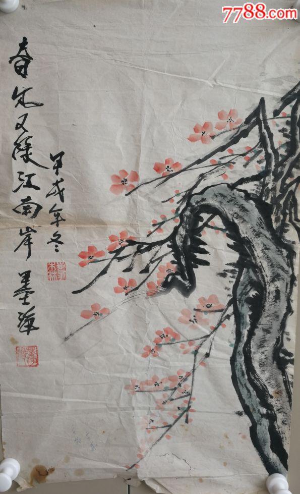 精品梅花,老��片尺寸35×57(au20056121)_
