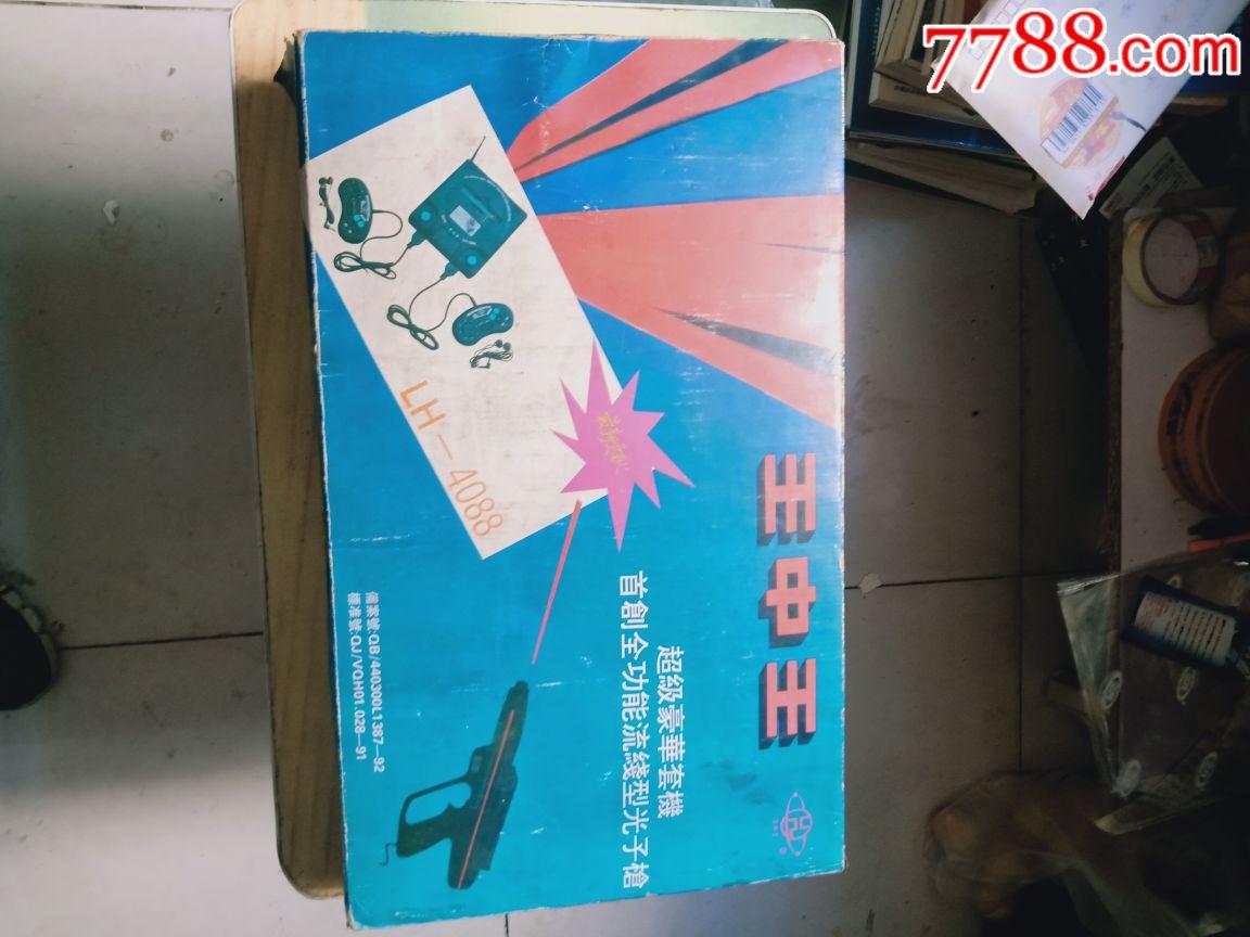王中王游戏机LH-1088一台+游戏卡带5个合拍见图(au20063557)_