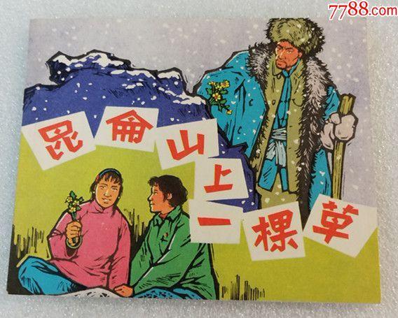 昆�錾缴弦豢貌�(����x��)(香港回流��)(au20075755)_