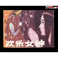 欢乐女神【新疆版,量极少】