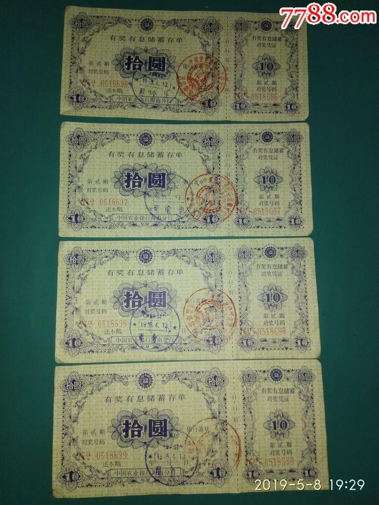 中���r�I�y行海南分行有��有息�π畲�问霸�四枚(au20078182)_