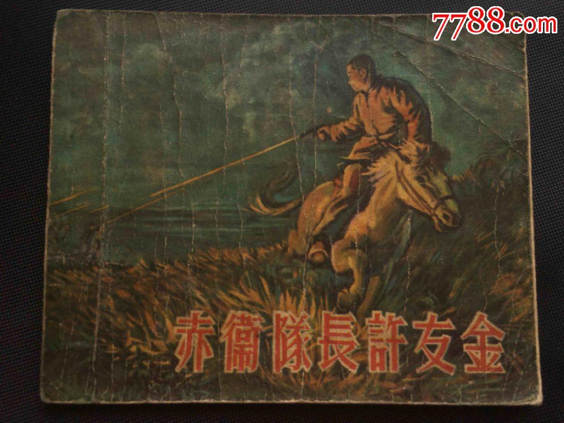赤卫队长许友金(au20086527)_