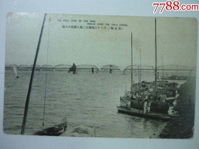 民国明信片:鸭绿江铁桥全景(au20086937)_