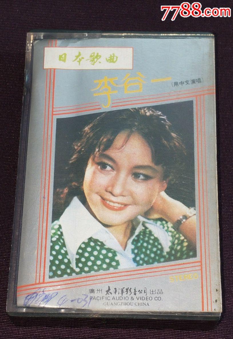 李谷一《李谷一日本歌曲用中文演唱》太平洋影音早期磁��(au20092957)_