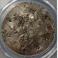 漳州军饷银饼(au20103753)_7788旧货商城__七七八八商品交易平台(www.mintska.com)