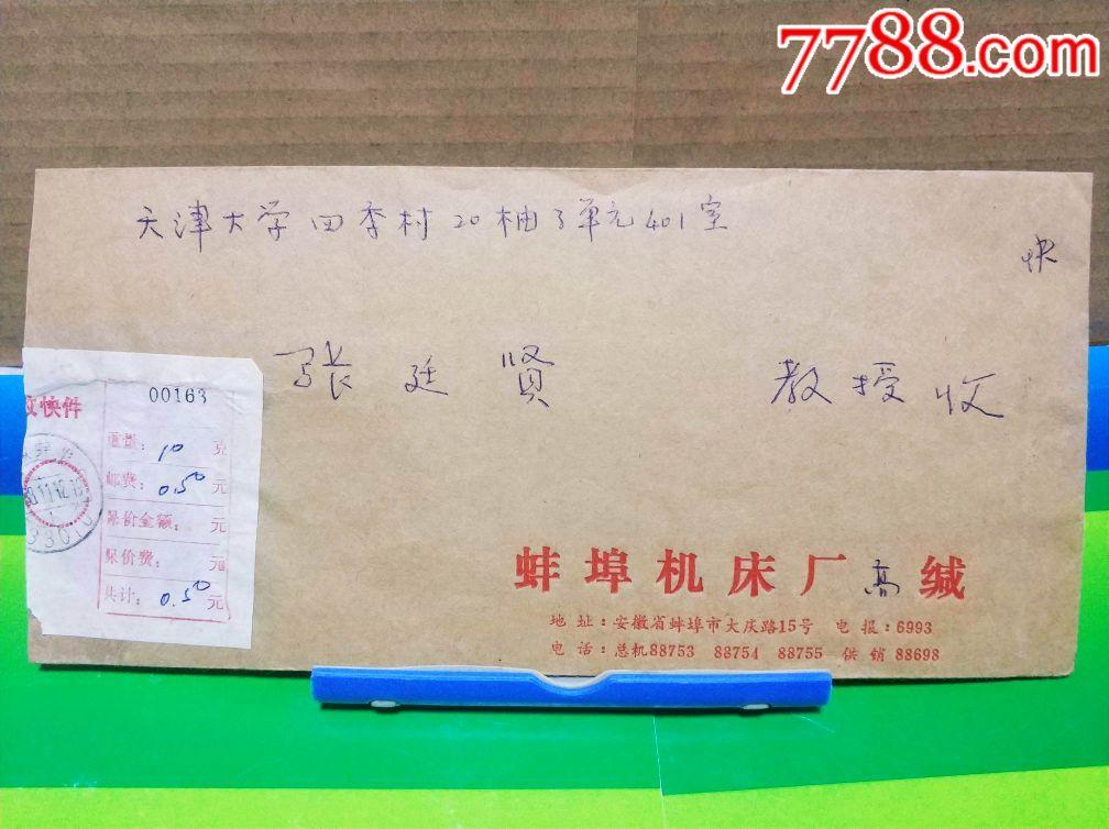 1988年贴六格式标签邮政快件实寄封,安徽蚌埠寄天津,带内信(au20104637)_