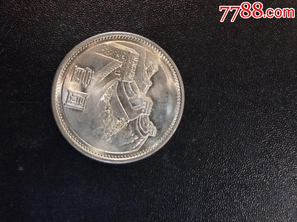 卷拆黄油光81长城纪念币(au20106479)_