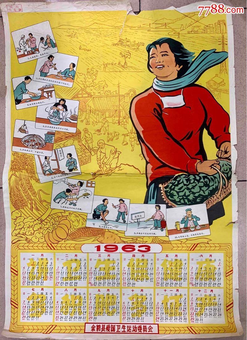 1963年,余姚爱国卫生年历画,独一张(au20108990)_