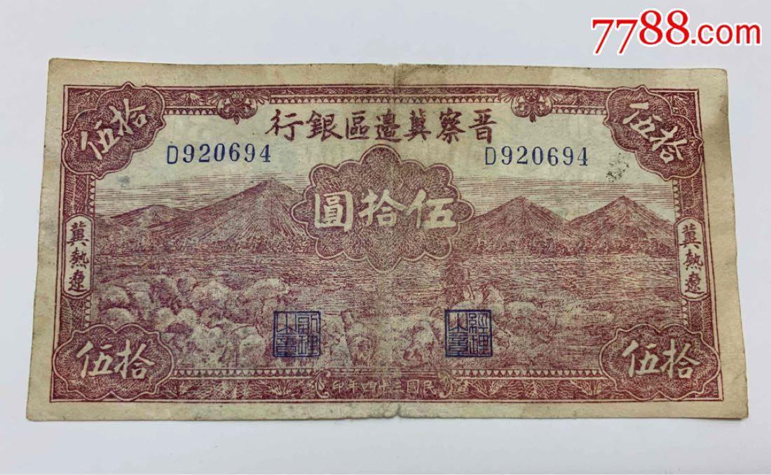 �x察冀��^�y行冀�徇|50元,珍稀品�N(au20110250)_
