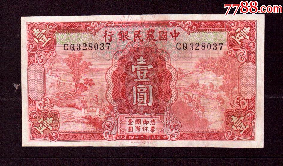 农民银行二十四年壹元,小签名,(au20113903)_