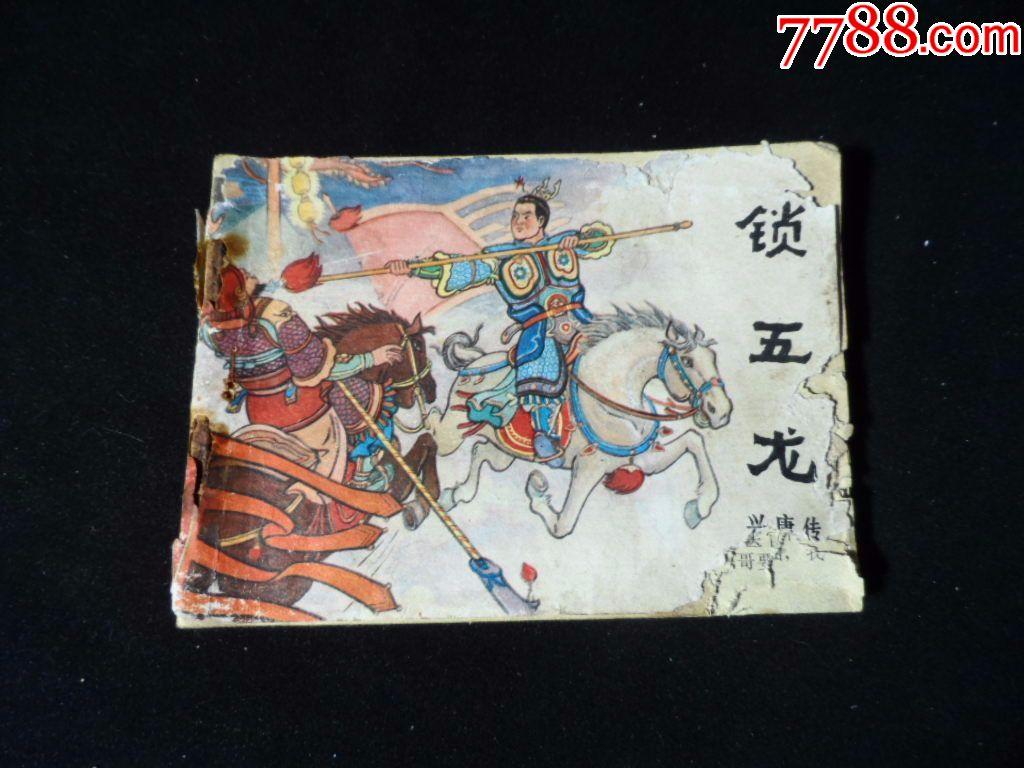 锁五龙(au20114904)_