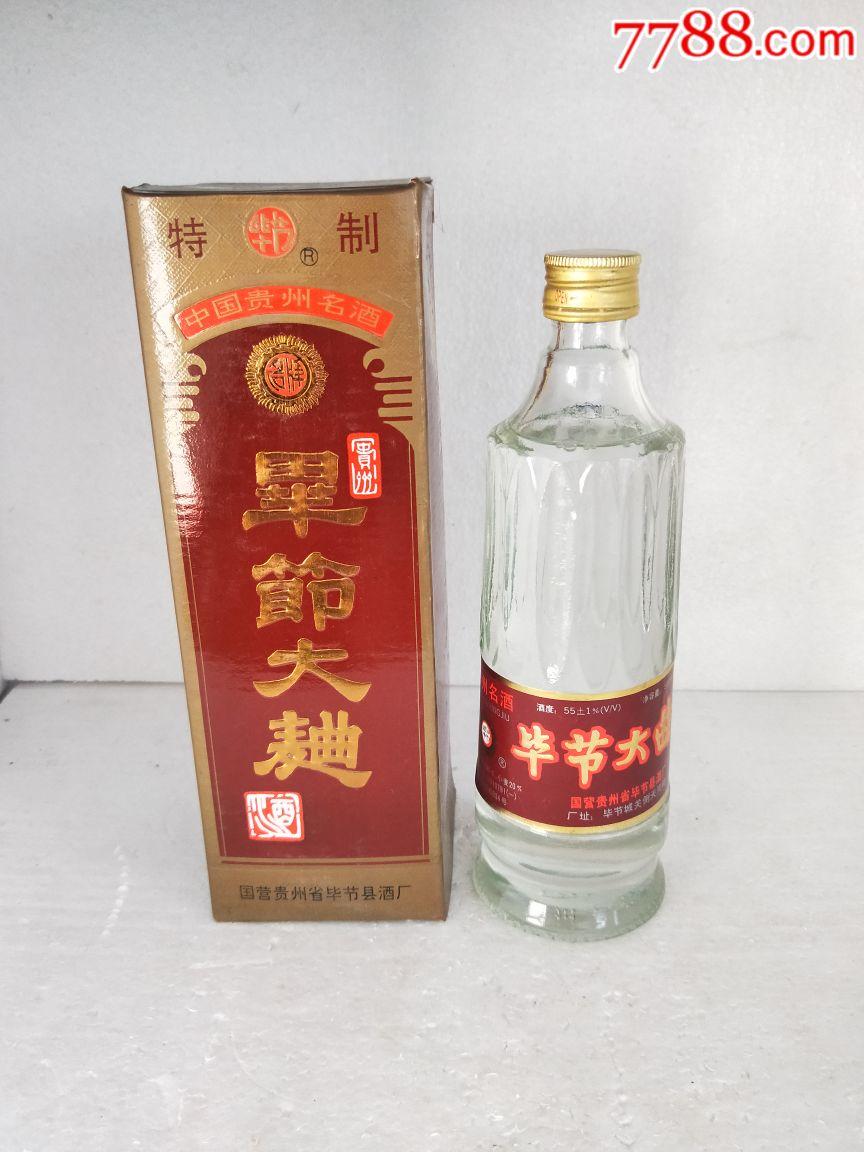 93年贵州48优55度毕节大曲(au20115486)_