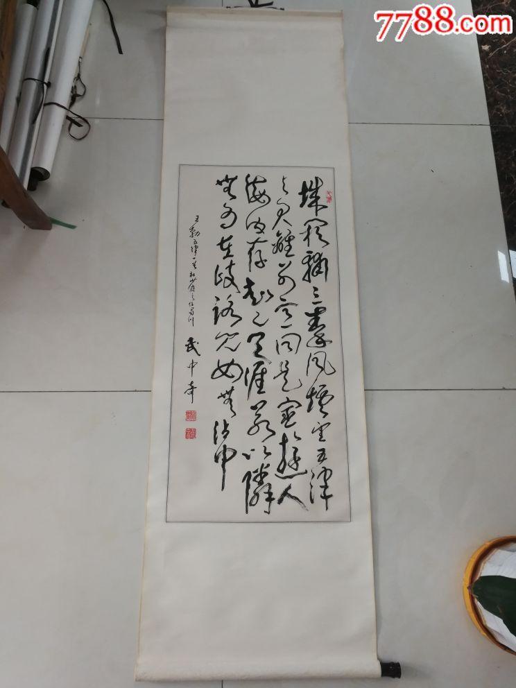 武中奇,老裱工��法立�S,�R芯97×44投�Y送�Y之佳作!(au20116226)_