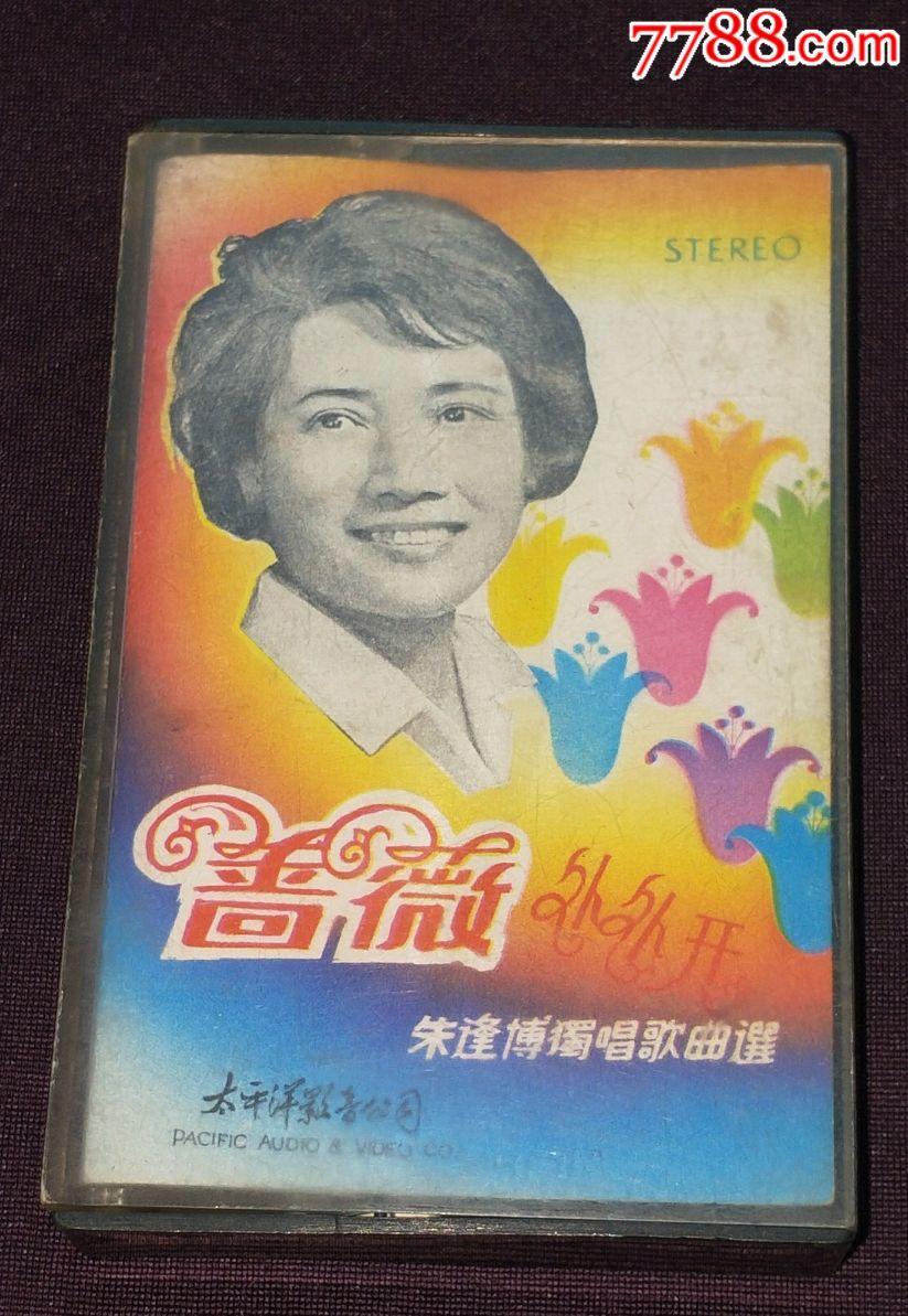 朱逢博《�N薇���_》太平洋影音公司早期磁��(au20116467)_
