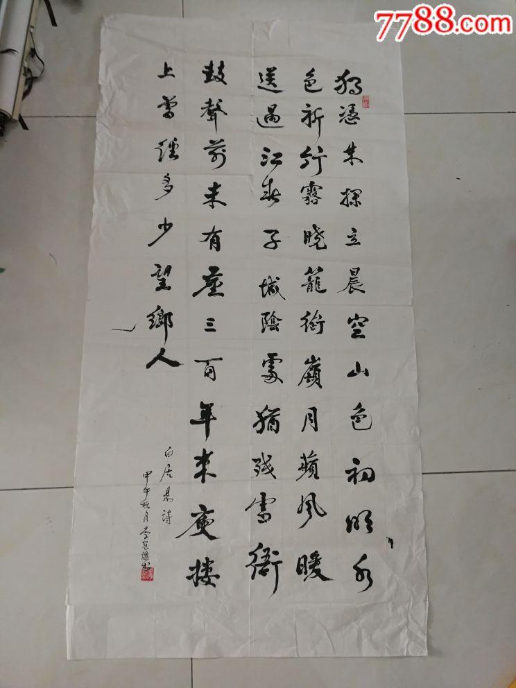 佚名��法�片尺寸138×70品相如�D�K身保真!(au20116523)_