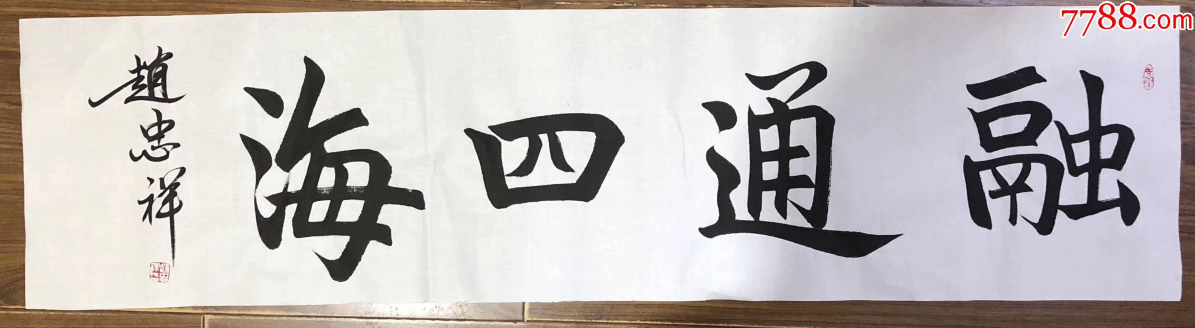 �w忠祥(款)��法尺寸137×34包手�L!(zc20117119)_