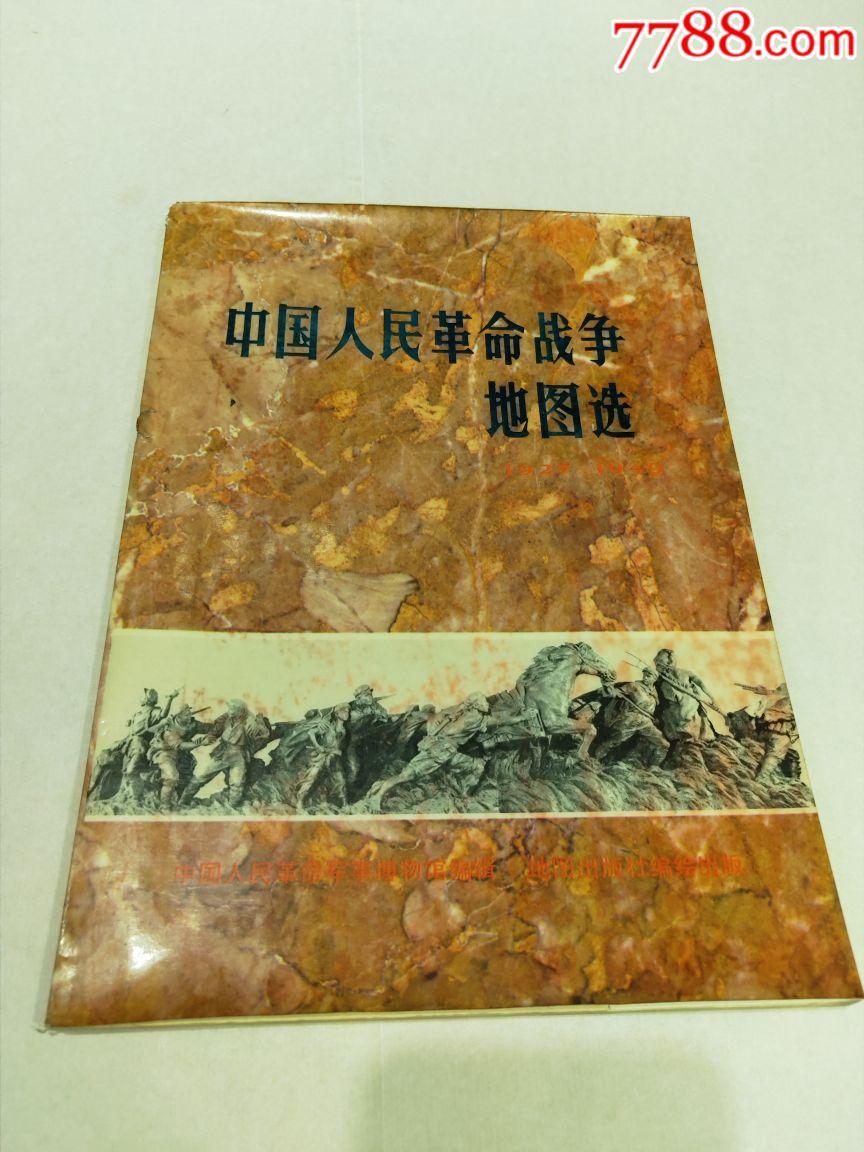 中��人民革命���地�D(au20118302)_