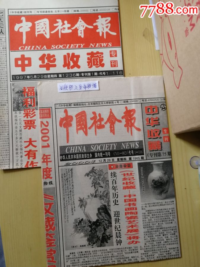 【珍稀好��!】中�A收藏�?�【��刊�、�?��】(au20120222)_