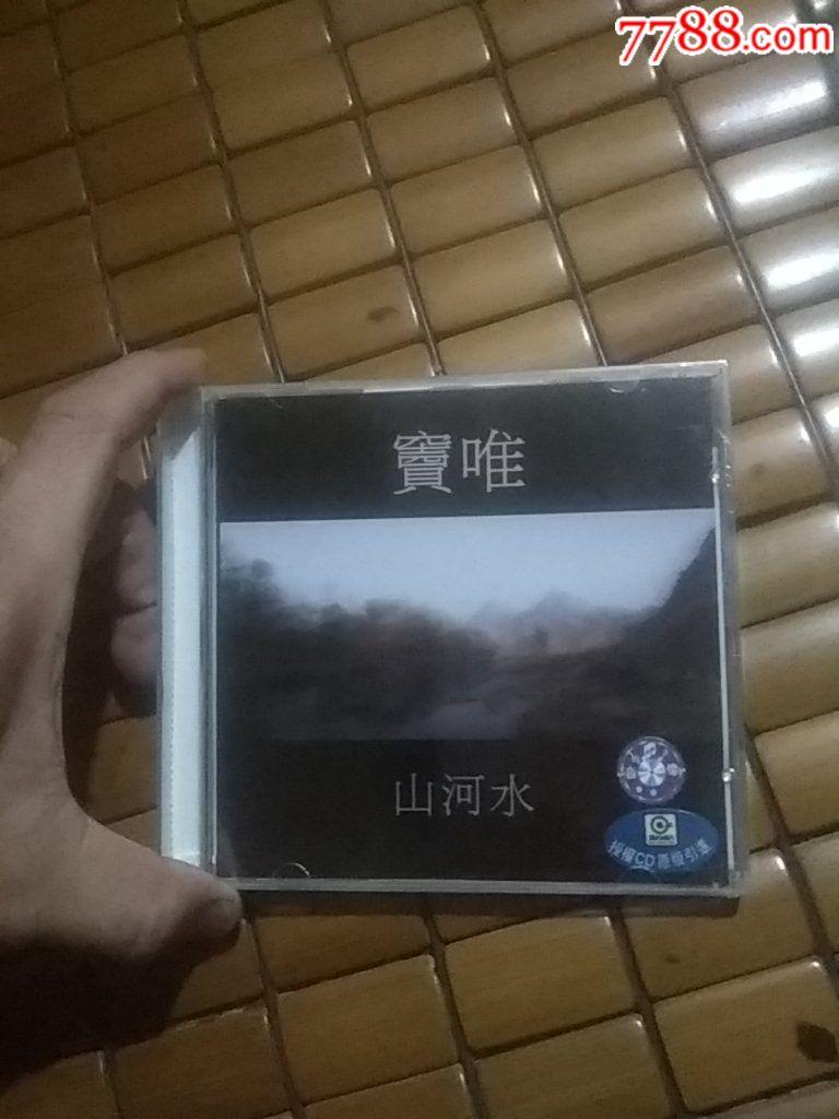 �]唯山河水(�]�_封)(au20120357)_
