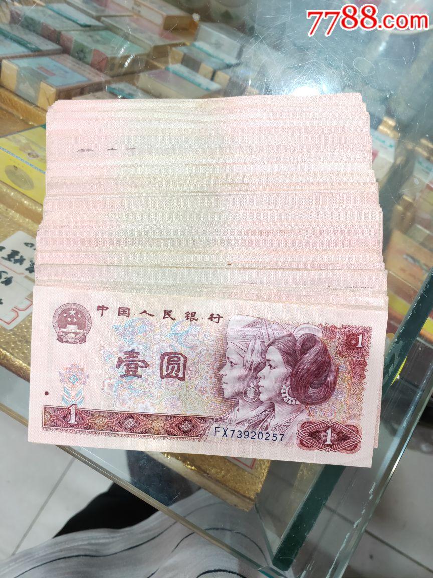 第四套1元100��(au20120846)_