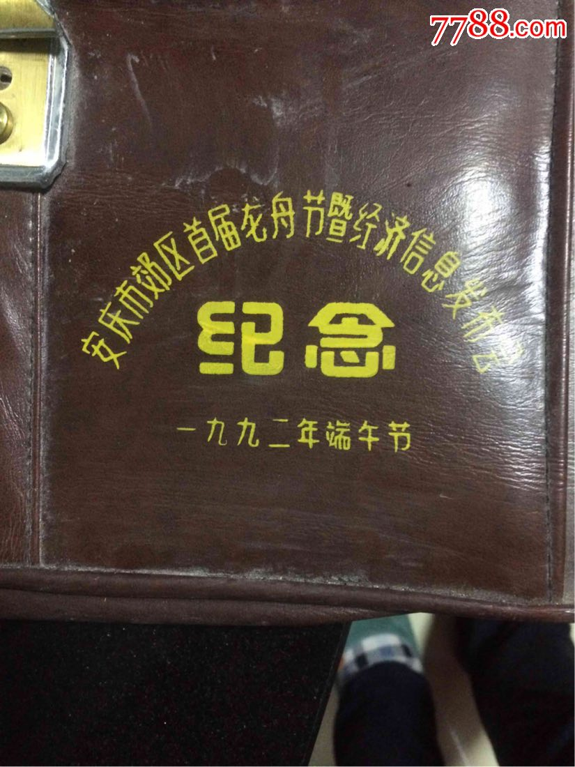 老公文包男士手提包只能做收藏�r值_�r格10元_第2��_