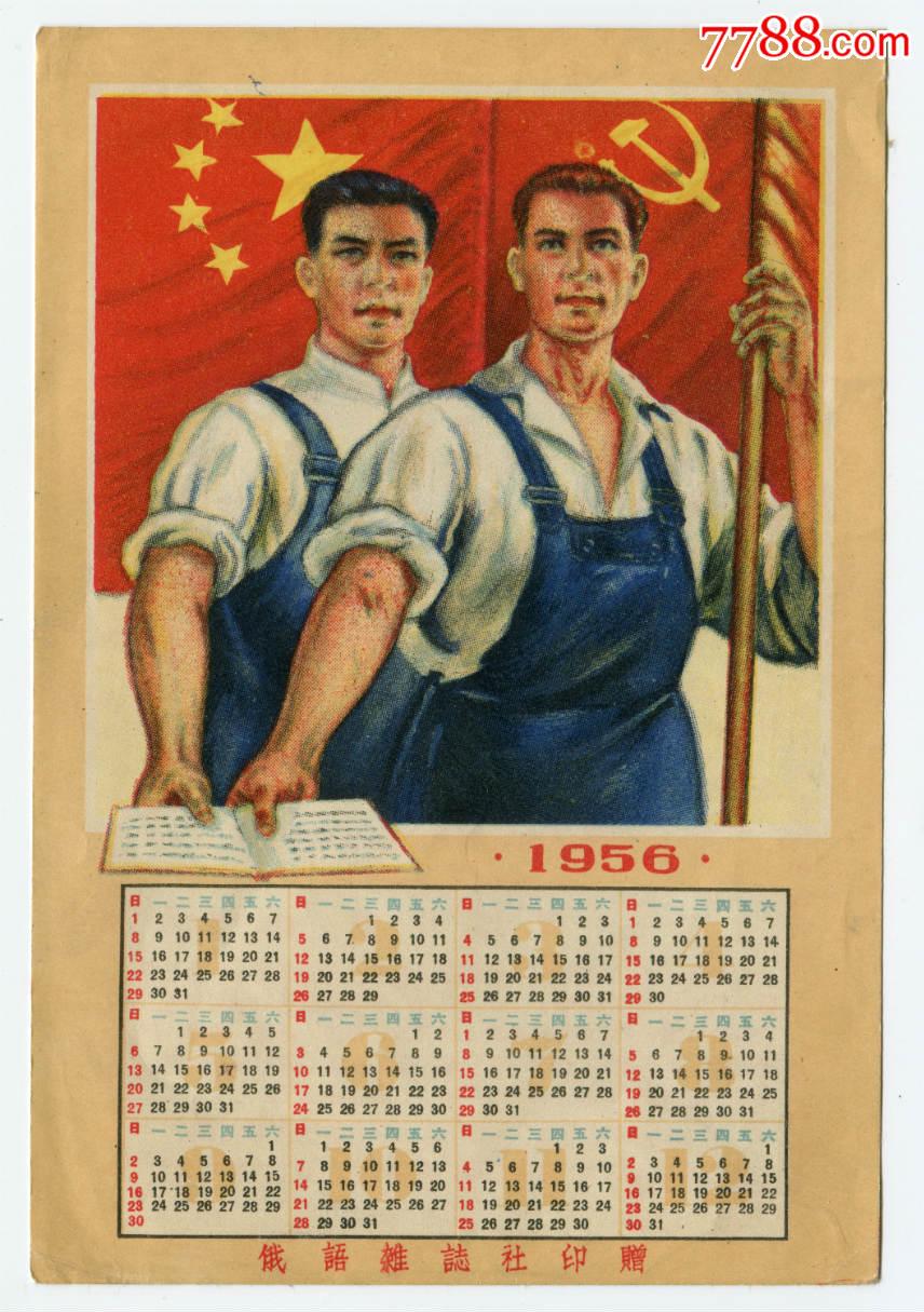 1956年中苏友好,俄语杂?#26087;?au20123164)_