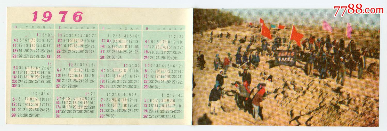1976年哈尔滨市革命委员会赠给上山下乡知识青年(au20123516)_