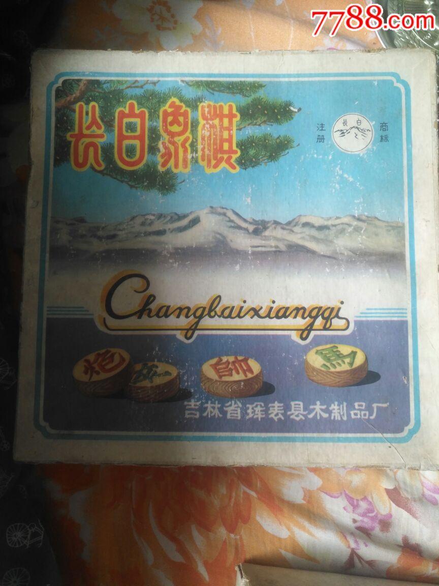稀少精品长白象棋(au20125332)_