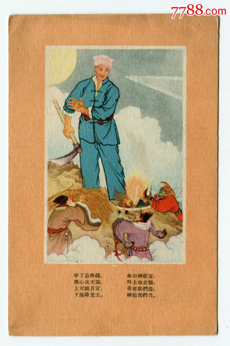 1956年,鼓足干劲,力争上游,卜孝怀画(au20125656)_