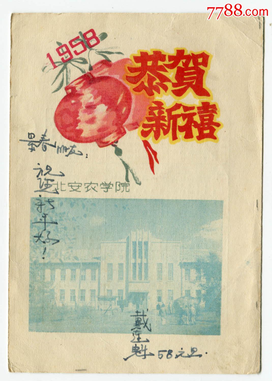 1958年恭贺新禧,北安农学院(au20126209)_