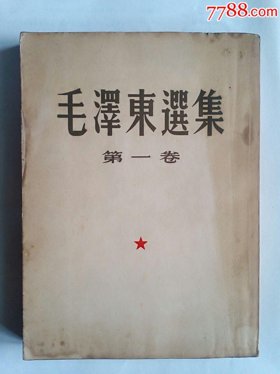 毛泽东选集(1~5册一版一?。?au20126329)_