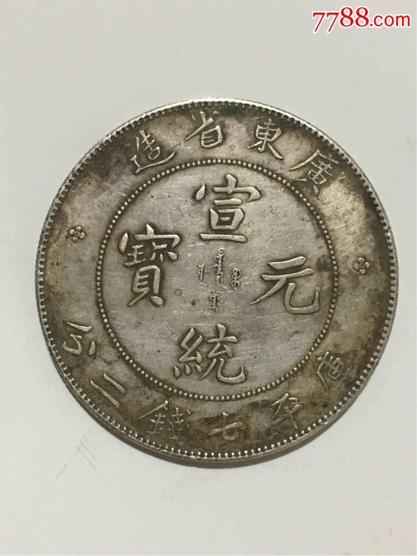 �V�|省造宣�y元��七�X二分_�r格3000元_第1��_