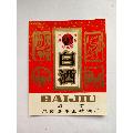 汉寿酒厂:白酒(au20127925)_