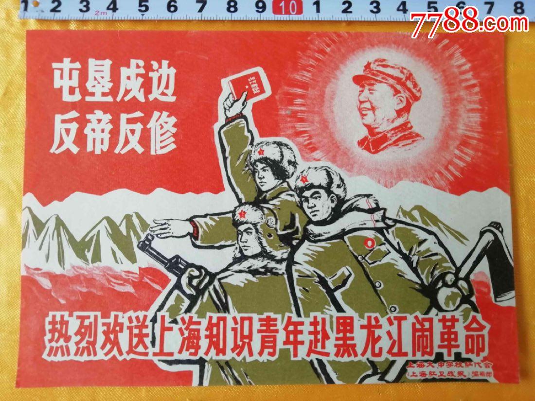 屯垦戍边反帝反修(au20128036)_