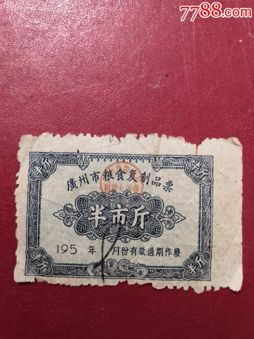 50年代广州市粮食复制品票半市斤(稀少的广州市早期票)(au20137555)_