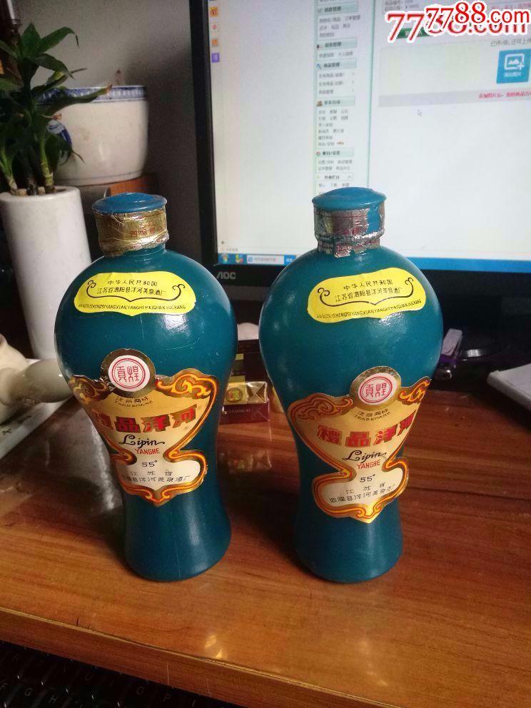80年代洋河大曲两瓶(两瓶)(au20139341)_