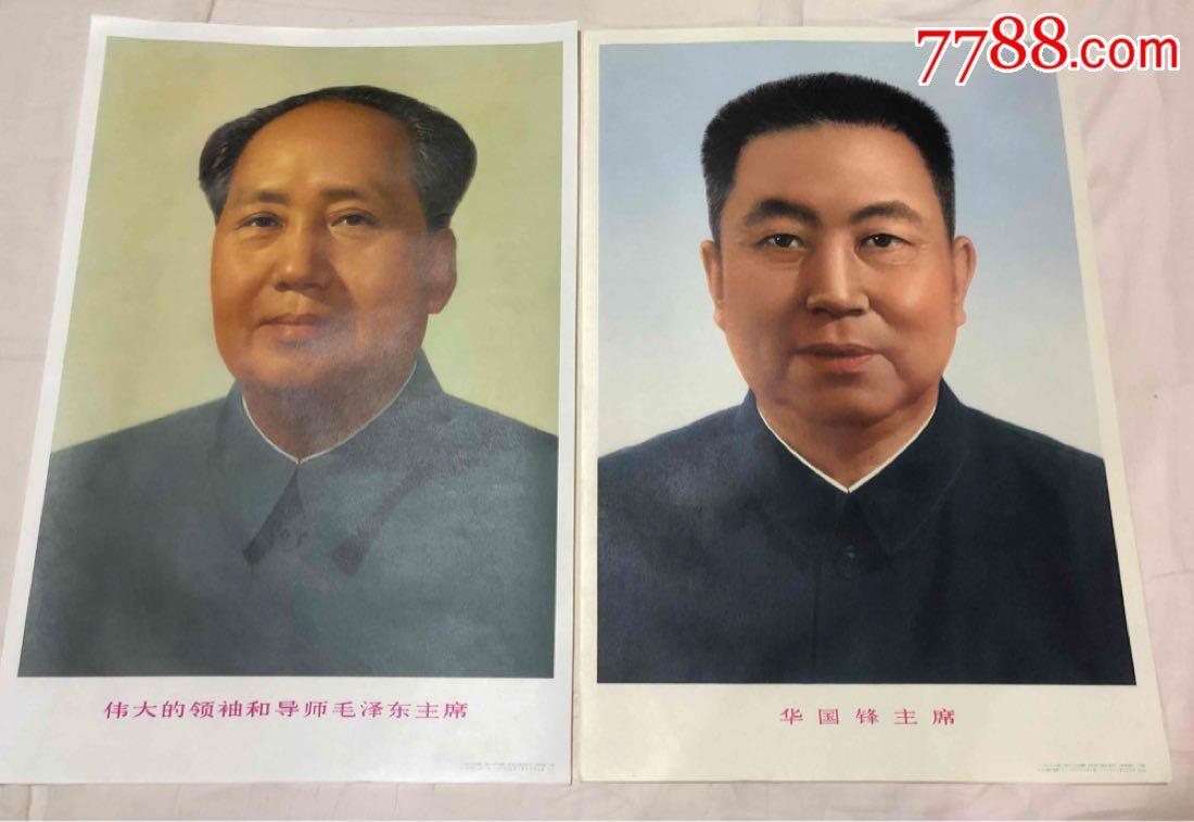 两张四开毛泽东主席华国锋主席(au20139423)_