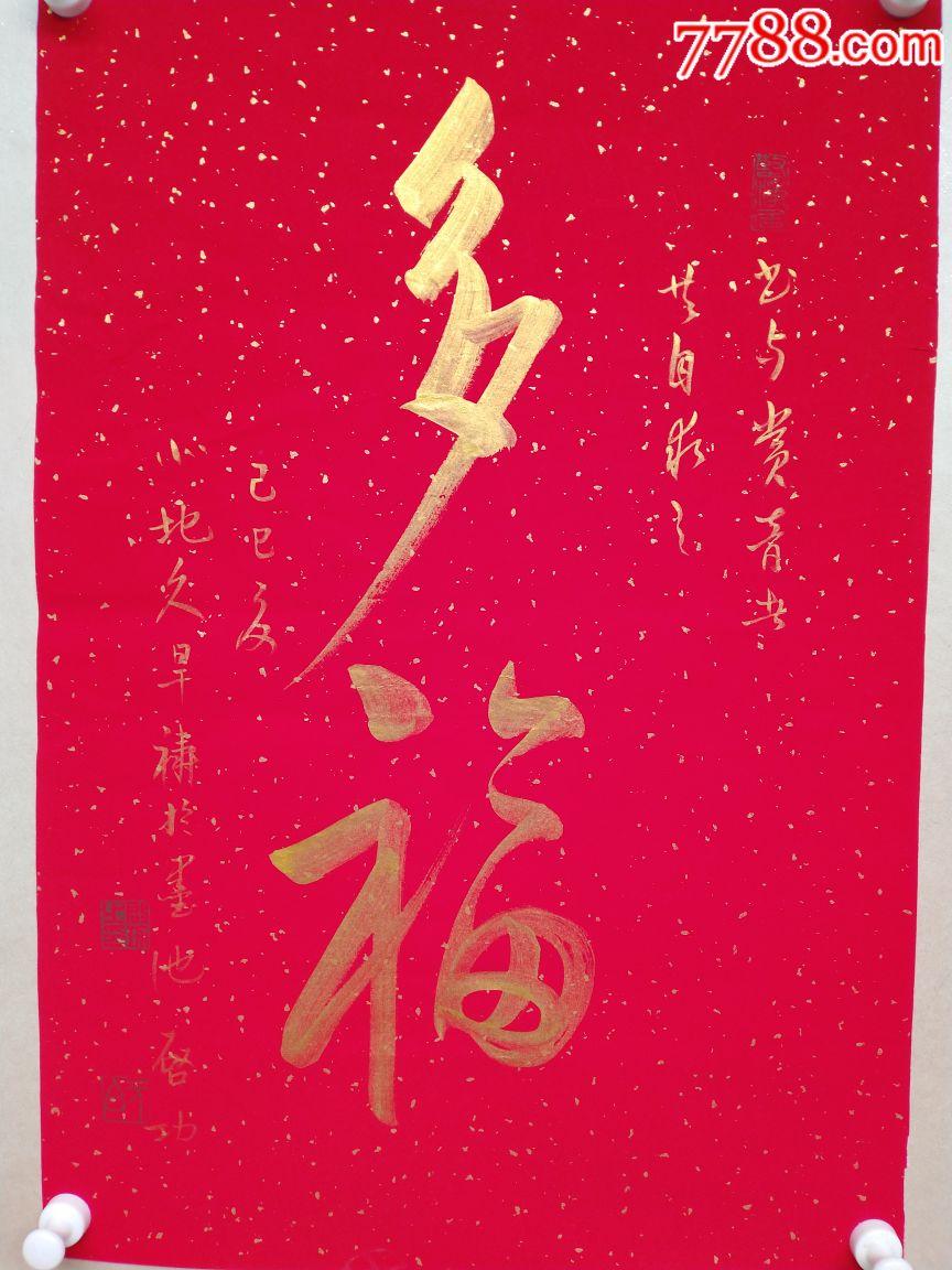 中国书法家协会名誉主席启功先生精品书法,泥金纸金粉写的,佳作可藏(au20140925)_