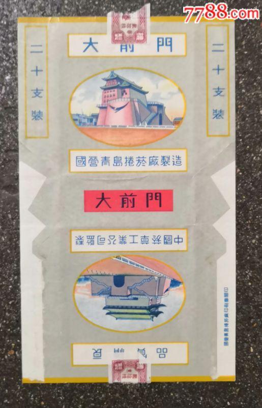 大前门(中烟)(au20142710)_