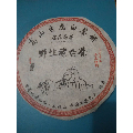 福鼎白茶350g壹饼(zc20143952)_7788收藏__收藏热线