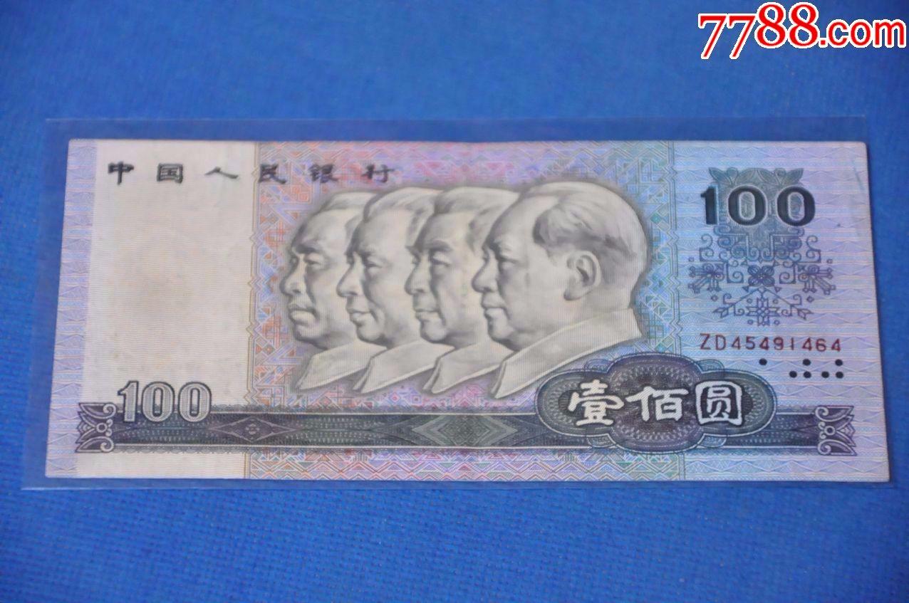 90年100元(ZD45491464)(au20145676)_