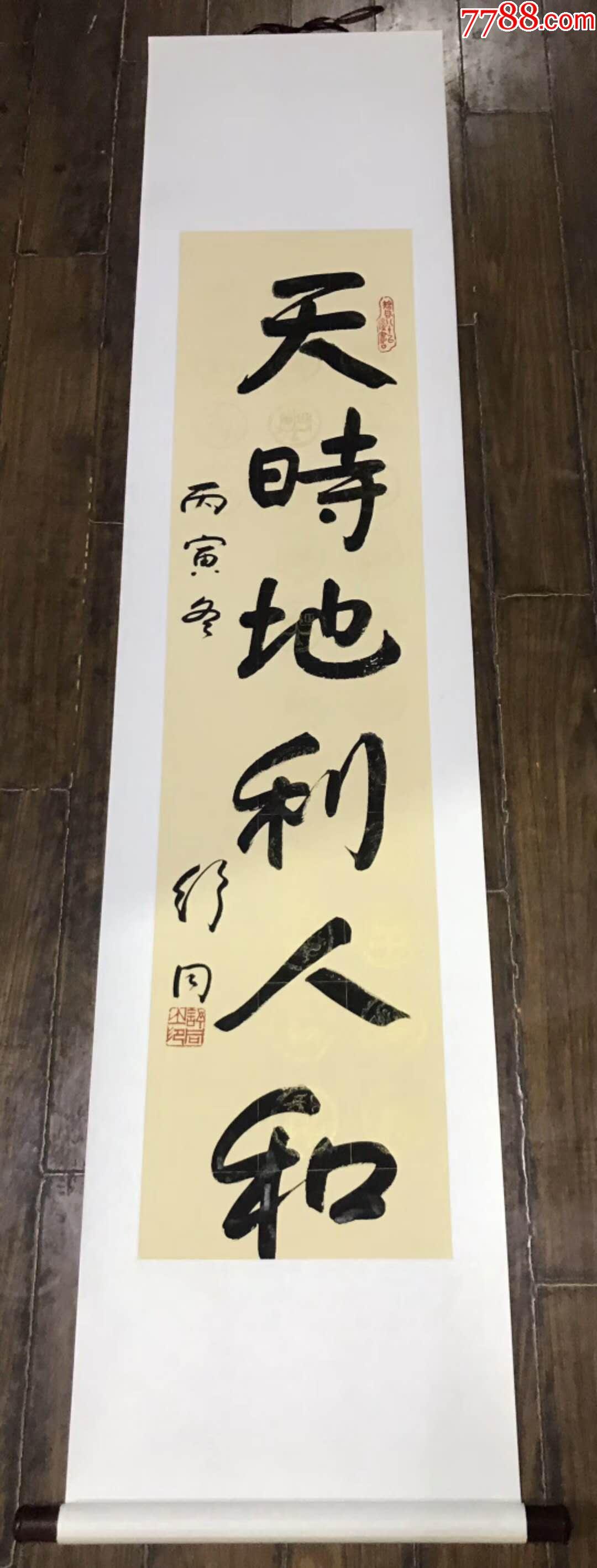舒同《款》手工精裱卷轴画芯137×34纯手绘作品!(zc20147814)_