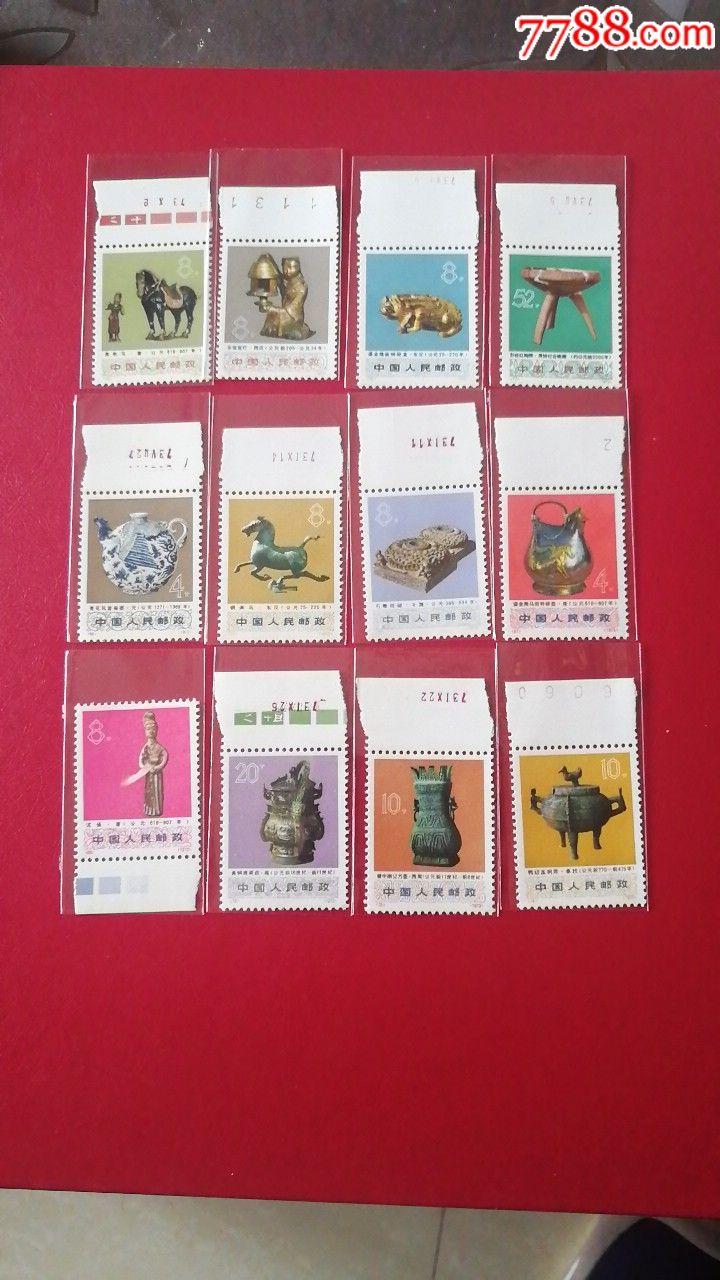 编号邮票文物全新原胶带数字边纸一套(au20148639)_